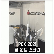 PCX125 롱스크린(21년형)